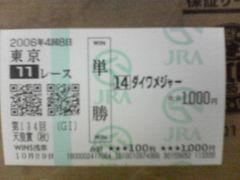 200610292114000